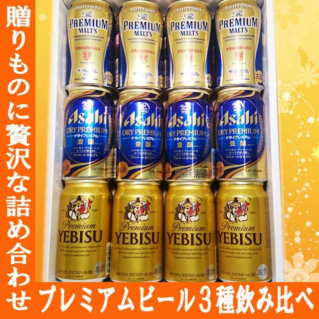 【他にはないオリジナルセット】アサヒ・サントリー・サッポロ プレミアムビール飲み比べセット /お中元/お歳暮/ビールセット/12缶セット
