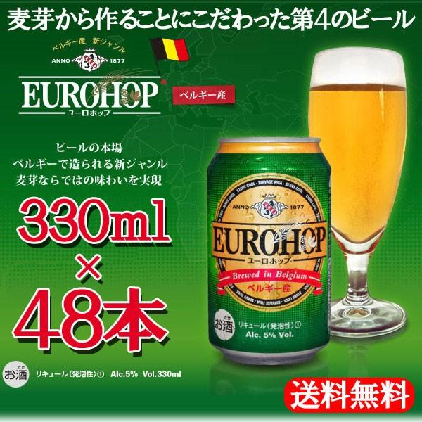 【2ケース】送料無料48缶セット!ユーロホップ 3...