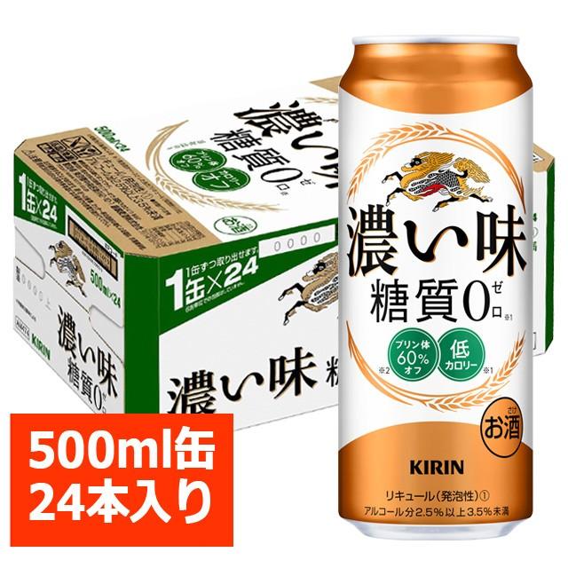 キリン 濃い味 糖質0(ゼロ)500ml 24缶入り / ...