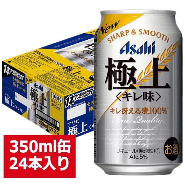 アサヒ 極上 キレ味 350ml缶24本入り/アサヒビー...