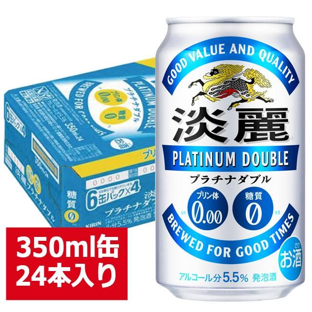 キリン 淡麗プラチナダブル 350ml 24缶入り / 御...