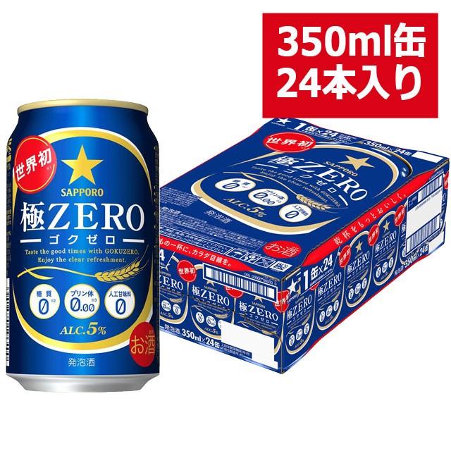 サッポロ 極ZERO 350ml缶 24本入り ケース / 御中...