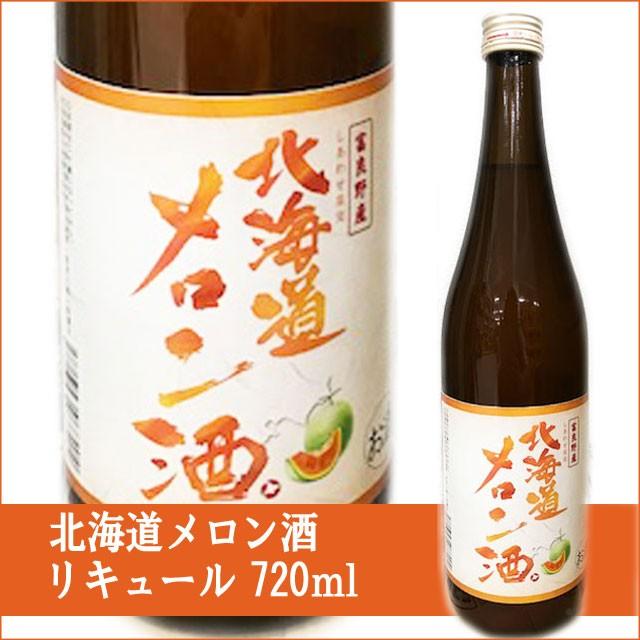 しあわせ果実 【北海道富良野産メロン酒】 720ml ...