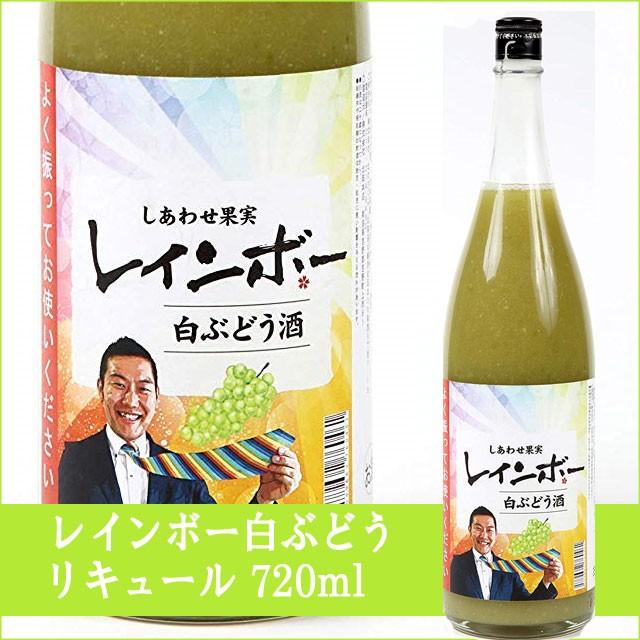 しあわせ果実 レインボー白ぶどう酒 720ml/北の...