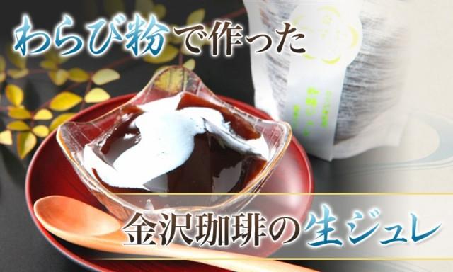 送料無料【金澤珈琲】使用♪わらび粉の生ジュレ 8...