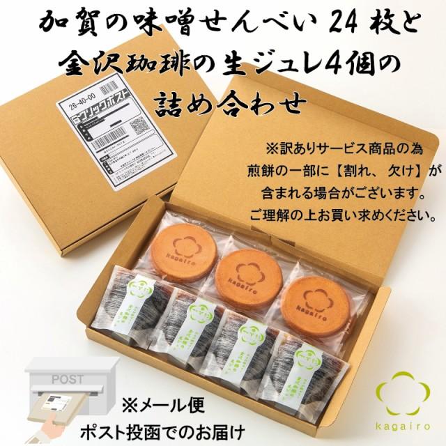 ★味噌煎餅24枚と珈琲ジュレ4個の詰め合わせ★¥2...