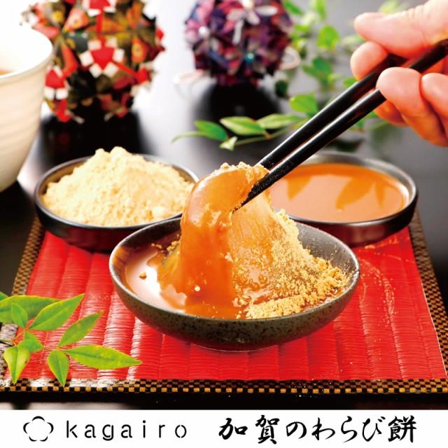 送料無料 お箸で食べるわらび餅♪加賀のわらび餅 ...