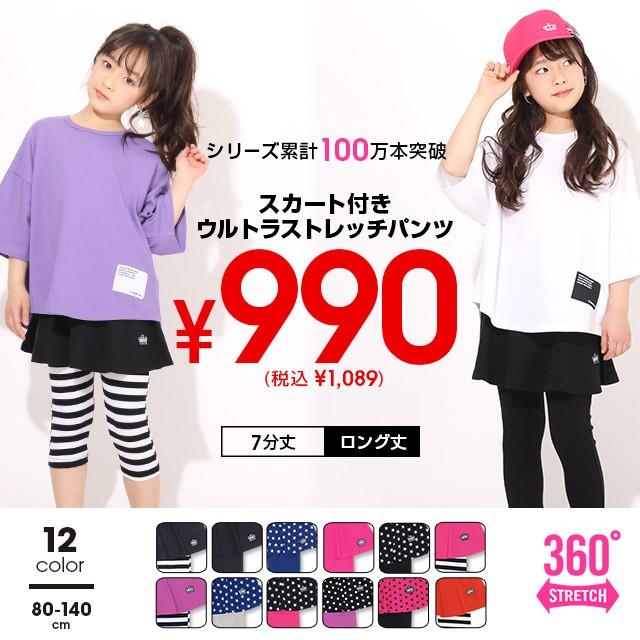 6/14まで 税抜990円 SALE スカート付 ウルトラス...