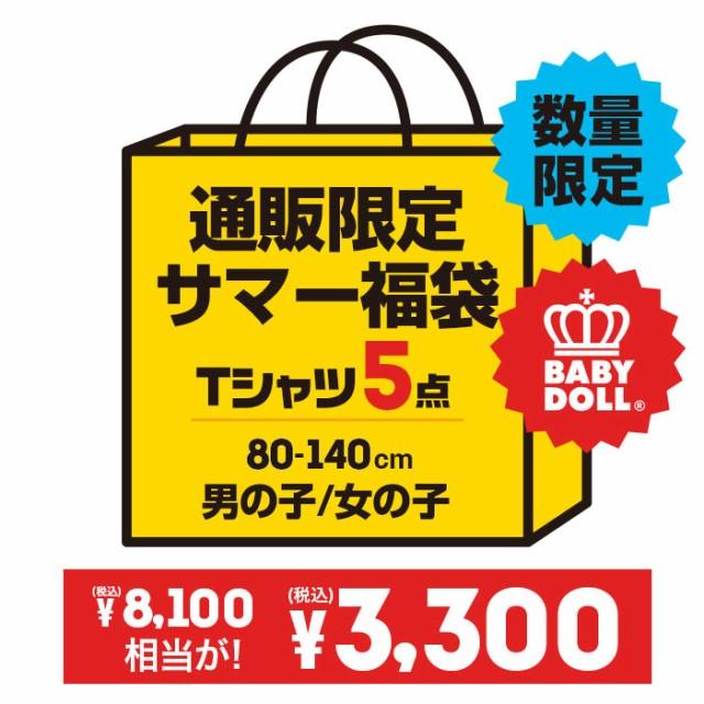 8/5再販 NEW 通販限定 2019 サマー福袋 Tシャツ 5...