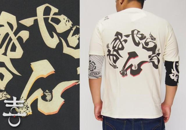喜人[きじん] 50音フェイク 和柄七分袖Tシャツ/KJ...