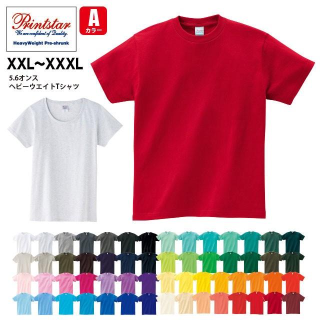 5.6オンス ヘビーウェイトTシャツ#00085-CVT 大き...