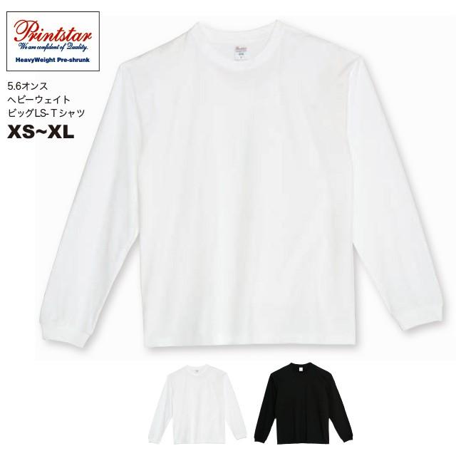 5.6オンス ヘビーウェイトビッグLS-Tシャツ#0011...