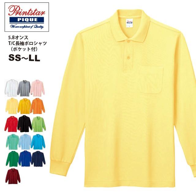 豊富なカラーと幅広いサイズ展開☆T/C長袖ポロシ...