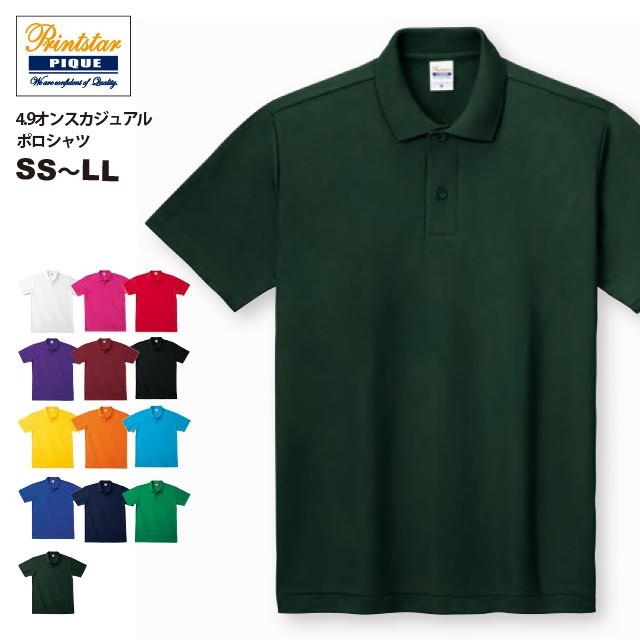 【送料無料】4.9オンス カジュアルポロシャツ プ...