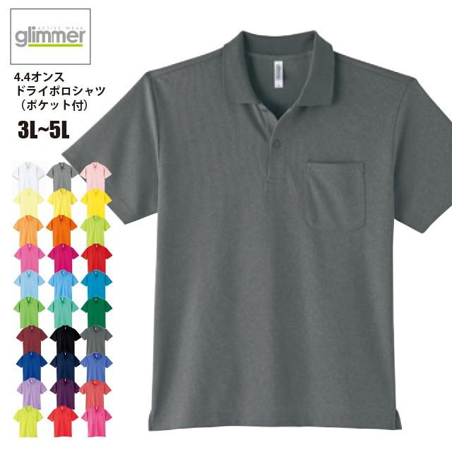 【送料無料】4.4オンス ドライポロシャツ(ポケッ...