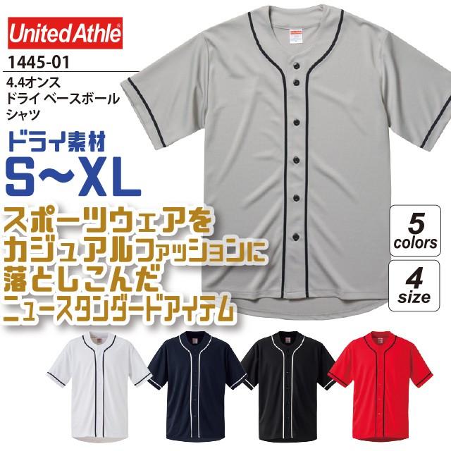 4.4オンス ドライベースボールシャツ#1445-01 S M...