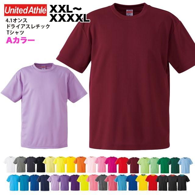 4.1オンス ドライ Tシャツ#5900-01 大きいサイズ...