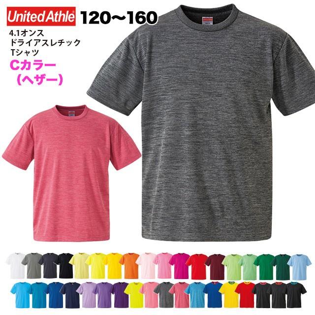 4.1オンス ドライアスレチックTシャツ#5900-02【...