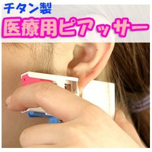 チタン製医療用ピアッサー耳たぶ用 片耳用(両耳...