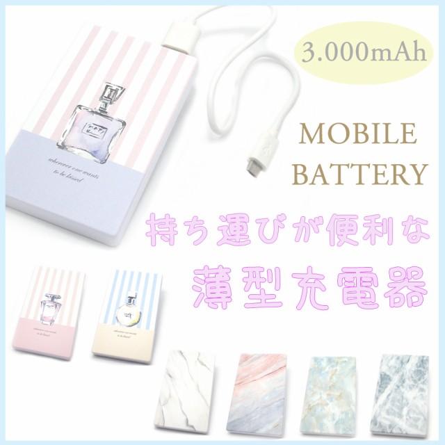 持ち運びに便利な薄型モバイルバッテリー microUS...