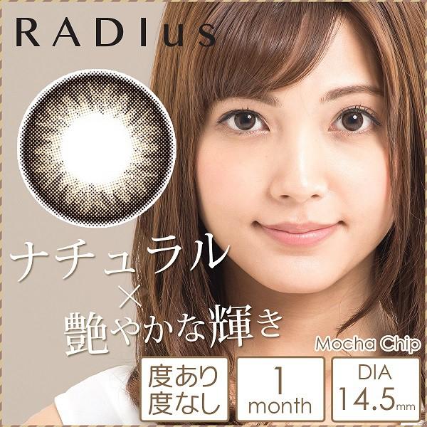 カラコン RADIus ラディアス モカチップ 1箱1枚入...