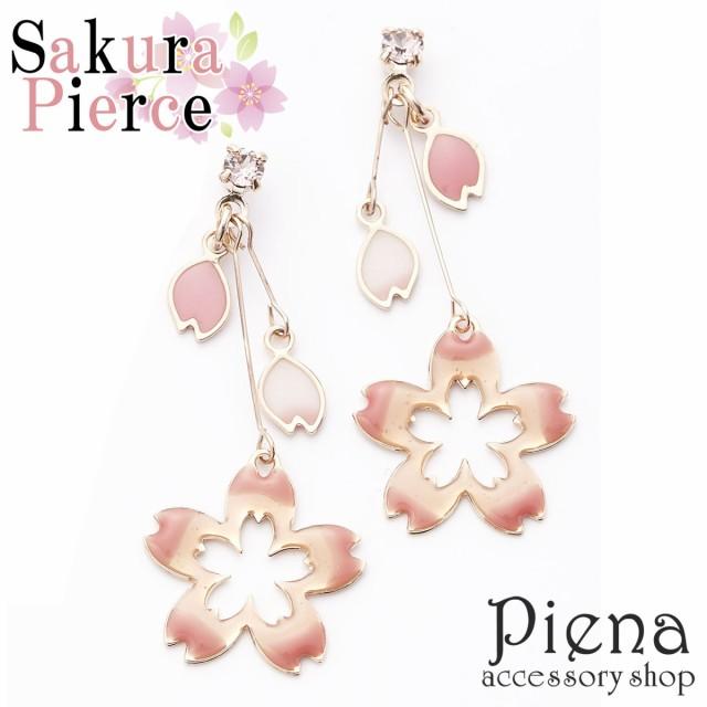 ピアス レディース 桜 sakura チタン製 ポスト 金...