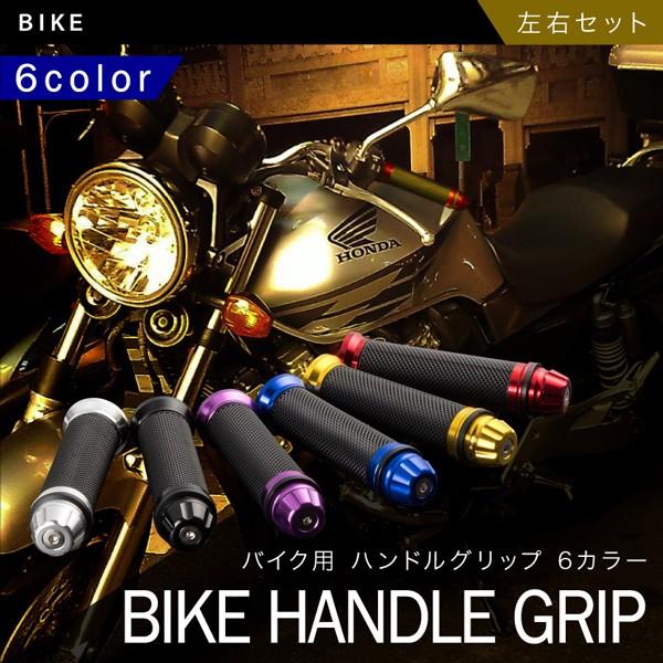 【際立つアルミの光沢】 バイクグリップ 左右セッ...