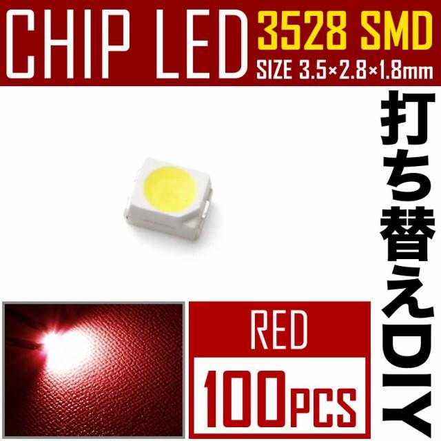 LEDチップ SMD 3528 レッド 赤発光 100個 打ち替...