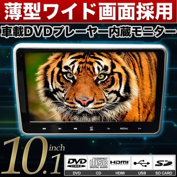 ステップワゴン  DVDプレーヤー内蔵型10.1インチ...