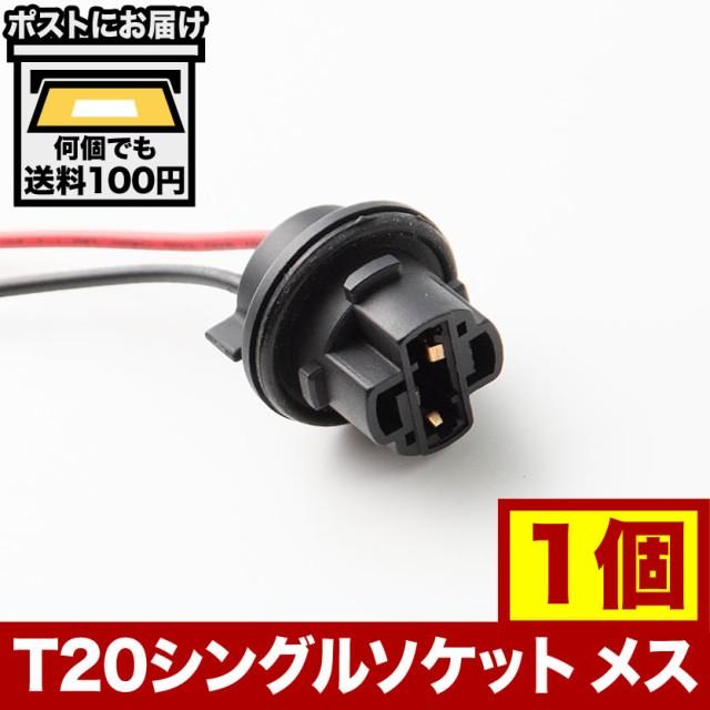 LED用 増設 補修用 T20 シングル ソケット メス 1...