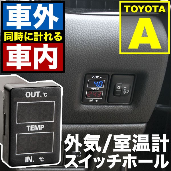 品番U09 NSP/NCP175G シエンタ 車内 車外同時計測...
