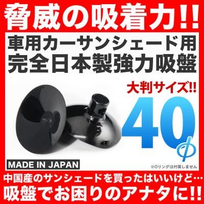 日本製 強力吸盤 車用カーサンシェード用 30個セ...
