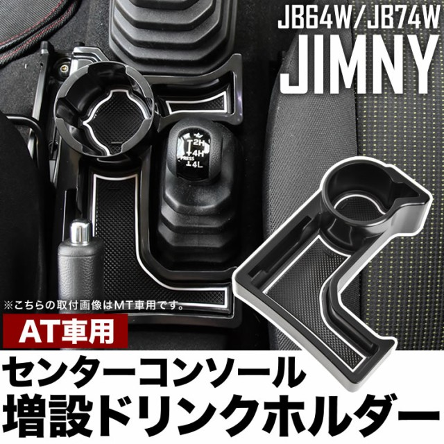 JB64W ジムニー JB74W ジムニーシエラ AT オート...