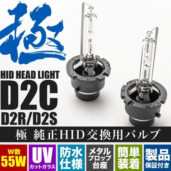RR1-4 エリシオン 極 D2C(D2S/D2R兼用) 純正HID交...