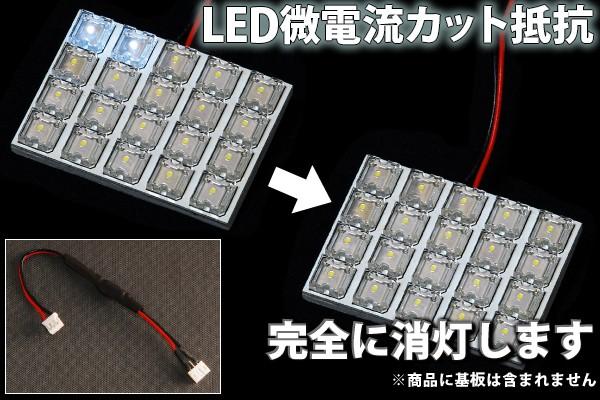L350タントカスタム LEDルームランプ 微点灯カッ...