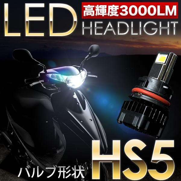 スズキ アドレス V50/G 06 スクーター用LEDヘッド...