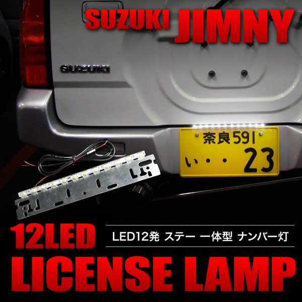 JA11/JA12/JB23 ジムニー LED ステー 一体型 ナン...