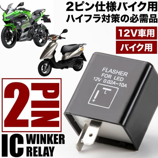 IC07 バイク用  ヤマハ ジョグ 3KJ 2ピン ICウイ...