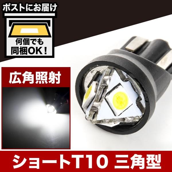 新タイプ 高輝度 拡散型 ショート T10 LED 1個 ...