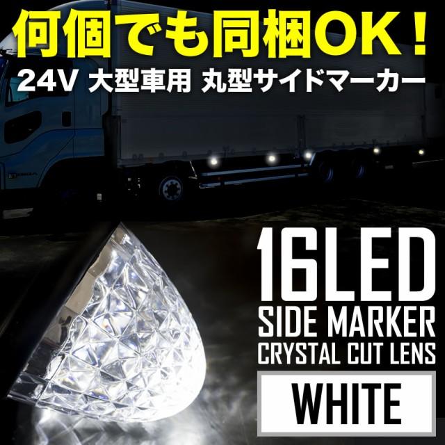 品番OL05★ 24V車用 16連LED サイドマーカー 丸型...