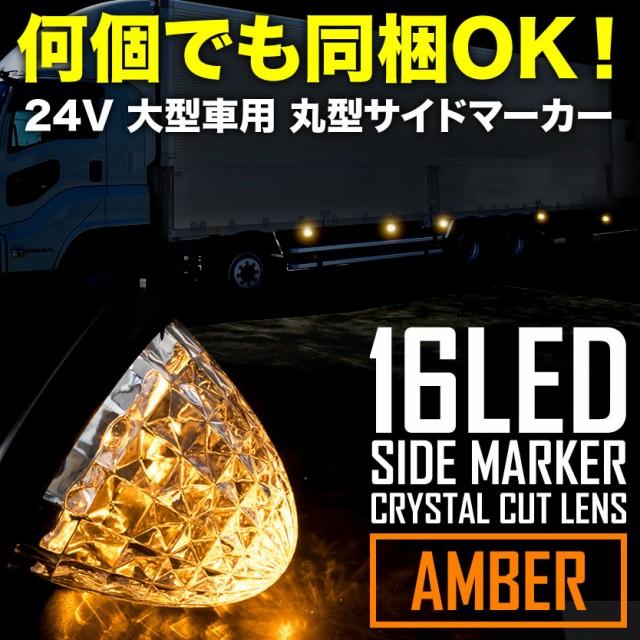 品番OL06★ 24V車用 16連LED サイドマーカー 丸型...