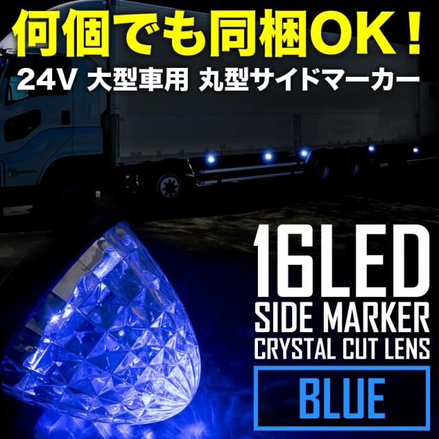 24V車用 16連LED サイドマーカー 丸型 ブルー 1個...