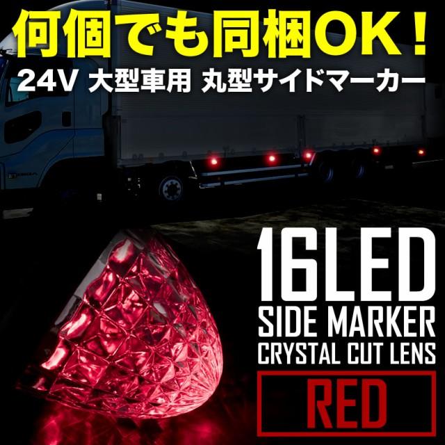 24V車用 16連LED サイドマーカー 丸型 レッド 1個...