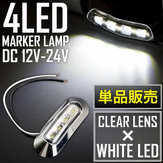 品番OL10 12V/24V 4連 LED マーカーランプ 1個 車...