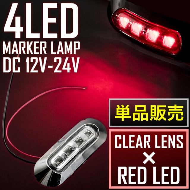 品番OL13 12V/24V 4連 LED マーカーランプ 1個 車...