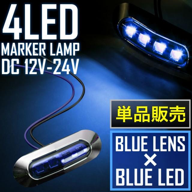 品番OL16 12V/24V 4連 LED マーカーランプ 1個 車...