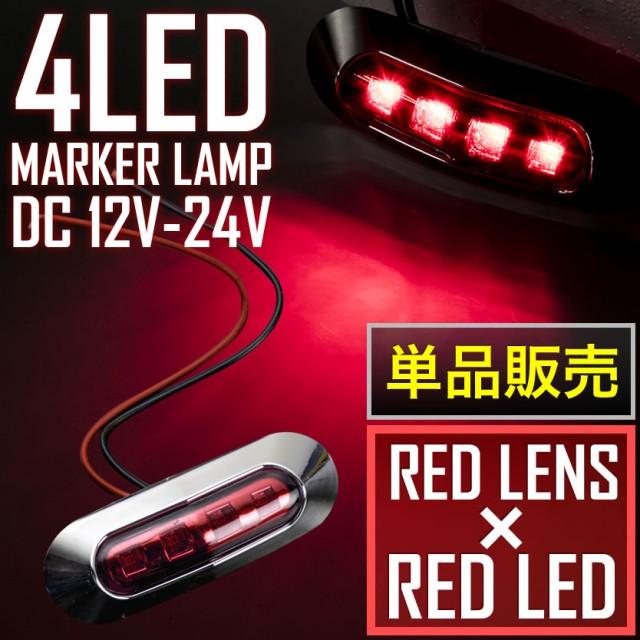 品番OL17 12V/24V 4連 LED マーカーランプ 1個 車...