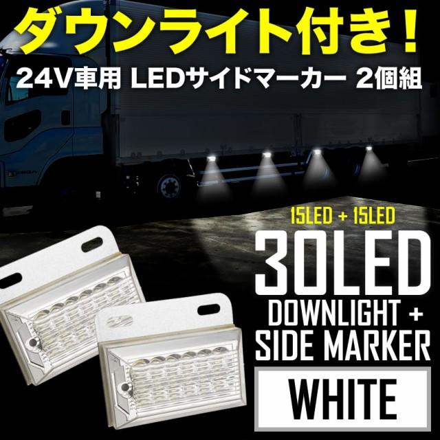 品番OL29★ 24V 30連 ダウンライト付き LED サイ...