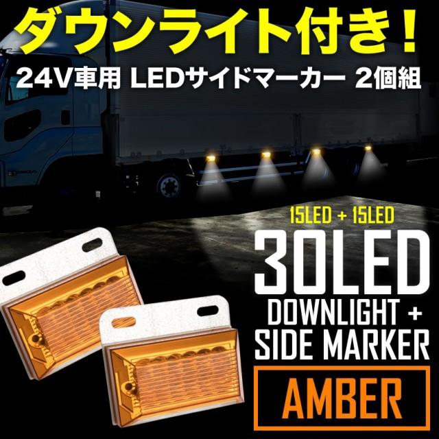 品番OL30★ 24V 30連 ダウンライト付き LED サイ...