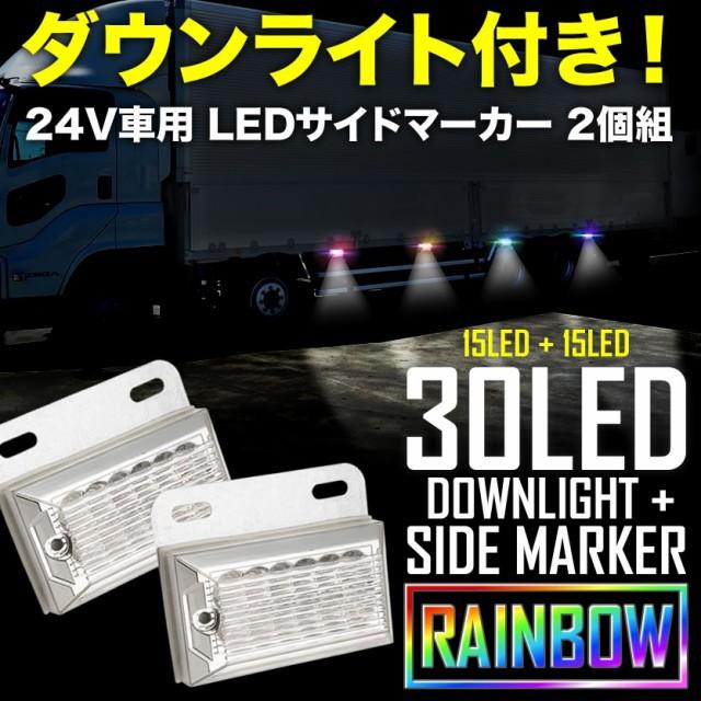 品番OL34★ 24V 30連 ダウンライト付き LED サイ...